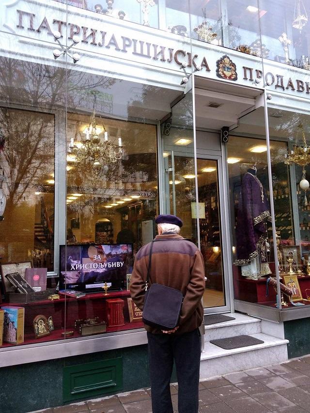 patrijarsijska_prodavnica_anamladenovic