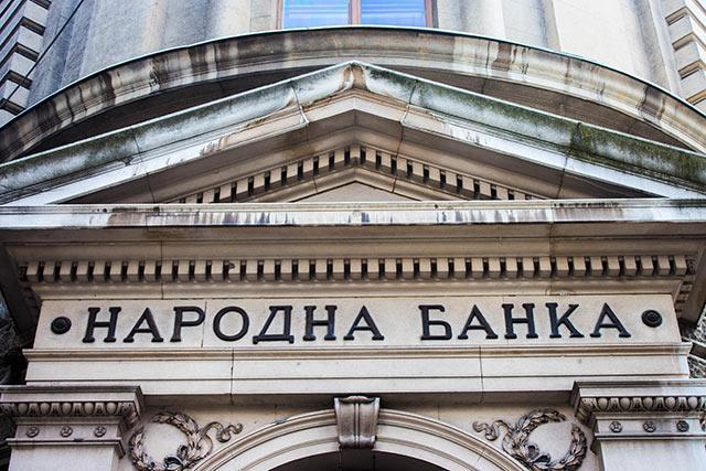 Promene U Narodnoj Banci Srbije Bizlife Rs